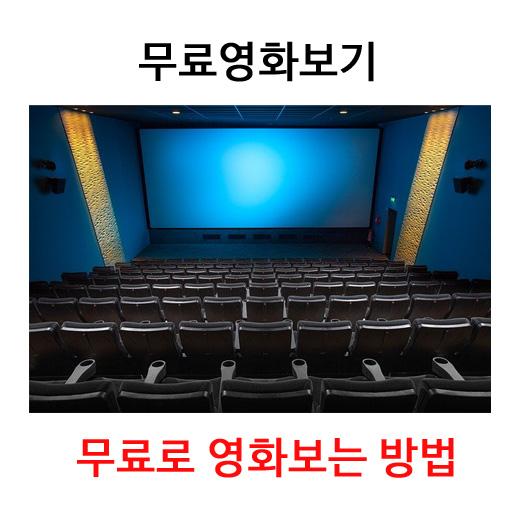 무료영화보기