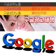 구글상위노출