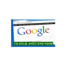 구글검색SEO최적화
