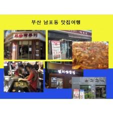 부산남포동 맛집