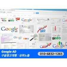 구글SEO마케팅