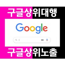 구글상위대행 구글상위노출 구글마케팅